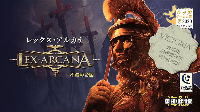 レックス・アルカナ 日本語版プロジェクト/Lex Arcana Japanese Edition.png