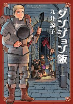 Dungeon_Meshi_cover.jpeg